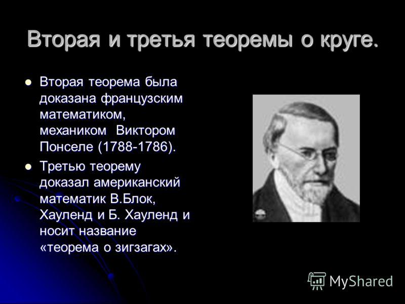 Три теоремы о круге. Существует три теоремы,доказанные в разное время. Существует три теоремы,доказанные в разное время. Первая теорема называется «Лоризм Штейнера», в честь швейцарского геометра Якоба Штейнера (1796- 1863).Лоризмами называют утвержд