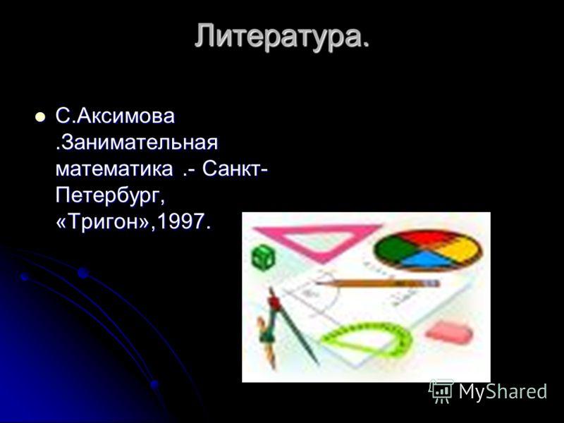 Вывод. Благодаря этой презентации я много узнала о древних и знаменитых задачах. И научилась пользоваться такой программой. Благодаря этой презентации я много узнала о древних и знаменитых задачах. И научилась пользоваться такой программой.