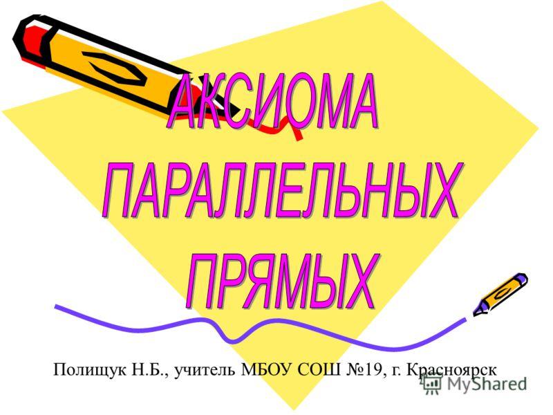 Полищук Н.Б., учитель МБОУ СОШ 19, г. Красноярск