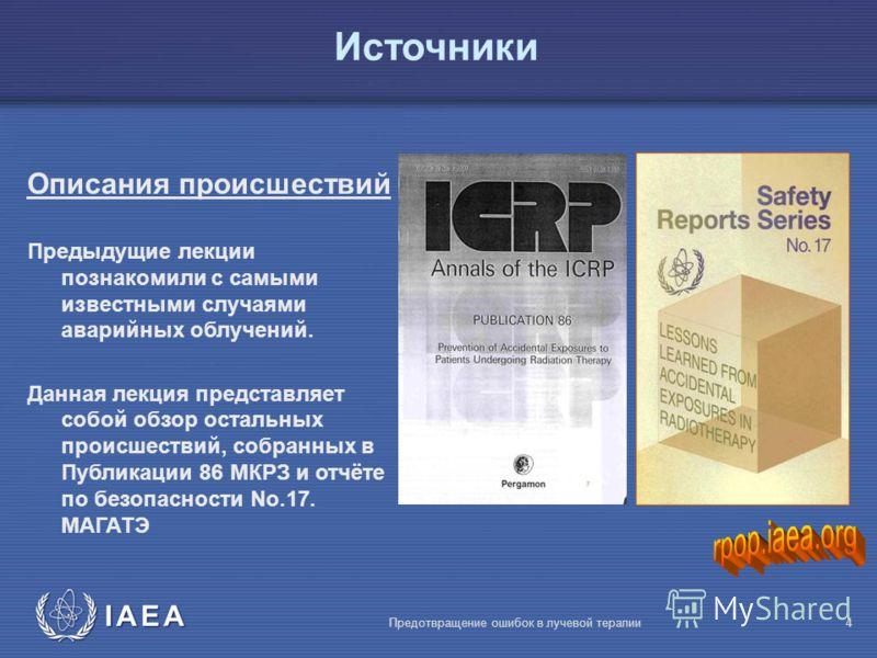 IAEA Предотвращение ошибок в лучевой терапии4 Описания происшествий Предыдущиe лекции познакомили с самыми известными случаями аварийных облучений. Данная лекция представляет собой обзор остальных происшествий, собранных в Публикации 86 МКРЗ и отчёте