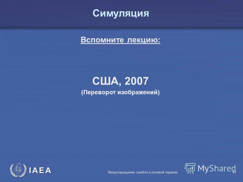 IAEA Предотвращение ошибок в лучевой терапии41 Вспомните лекцию: США, 2007 (Переворот изображений) Симуляция