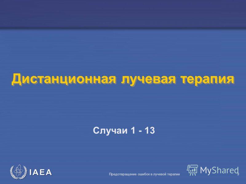 IAEA Предотвращение ошибок в лучевой терапии9 Дистанционная лучевая терапия Случаи 1 - 13