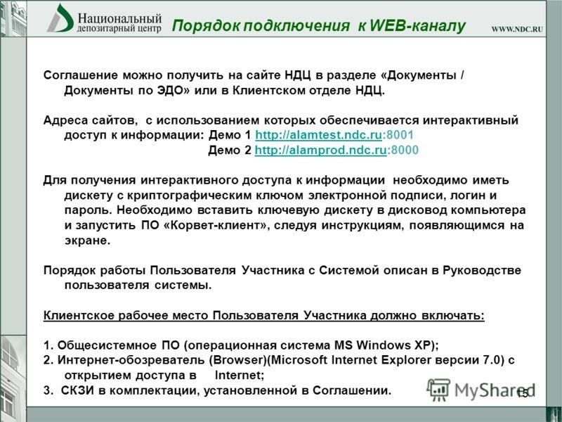 15 Порядок подключения к WEB-каналу Соглашение можно получить на сайте НДЦ в разделе «Документы / Документы по ЭДО» или в Клиентском отделе НДЦ. Адреса сайтов, с использованием которых обеспечивается интерактивный доступ к информации: Демо 1 http://a