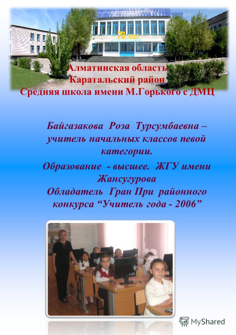 Алматинская область Каратальский район Средняя школа имени М.Горького с ДМЦ