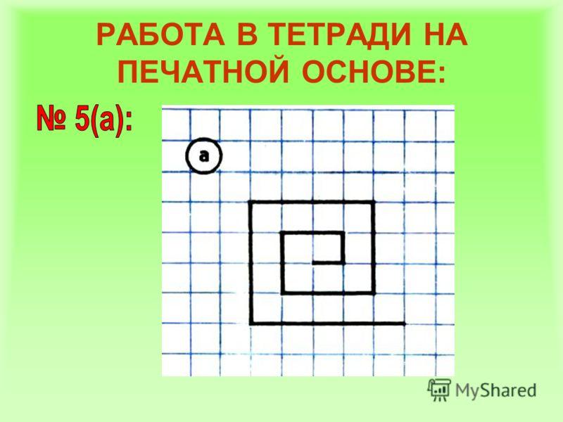 РАБОТА В ТЕТРАДИ НА ПЕЧАТНОЙ ОСНОВЕ: замкнутые линии – 2, 5, 6, 7. незамкнутые линии – 1, 3, 4, 8. самопересекающиеся линии – 5, 7, 8