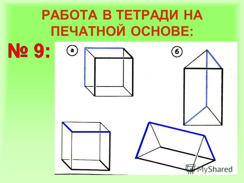 Дорофеев математика 4 класс рабочая тетрадь скачать