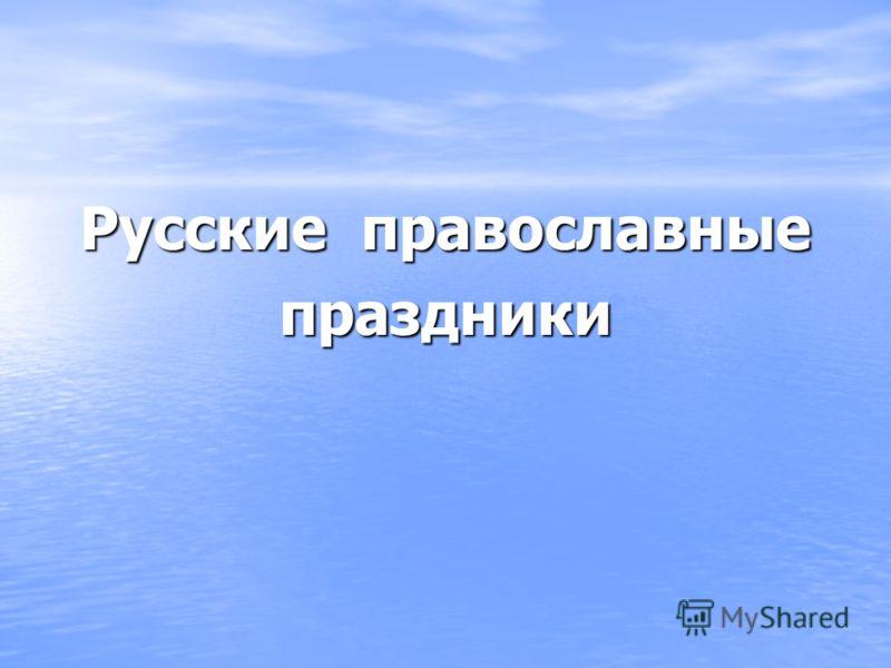 Русские православные праздники
