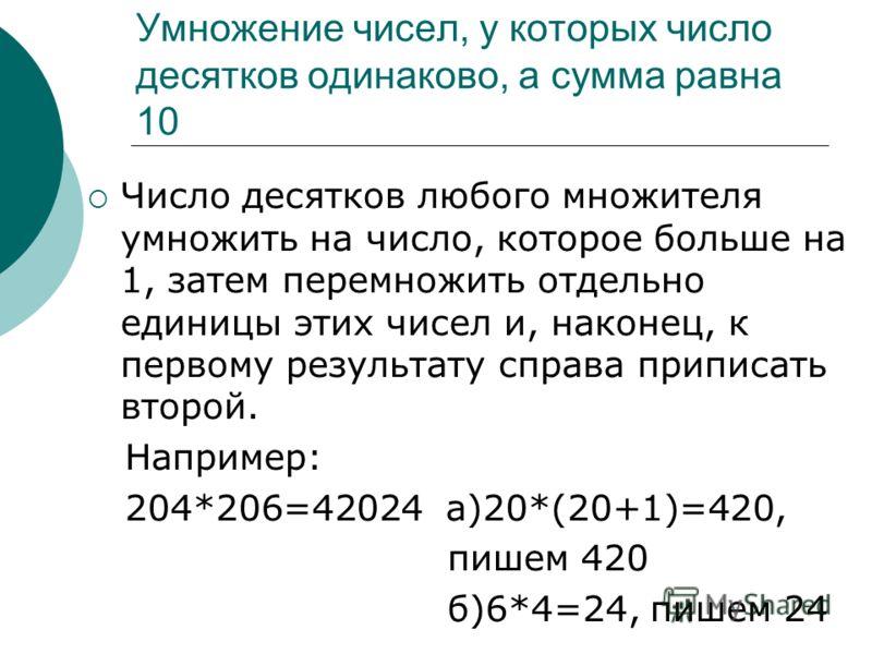 Умножение чисел, у которых число десятков одинаково, а сумма равна 10 Число десятков любого множителя умножить на число, которое больше на 1, затем пе