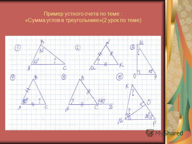 Пример устного счета по теме : «Сумма углов в треугольнике»(2 урок по теме)