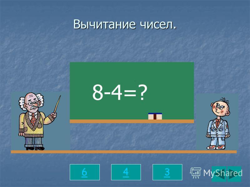Вычитание чисел. 643 8-4=?