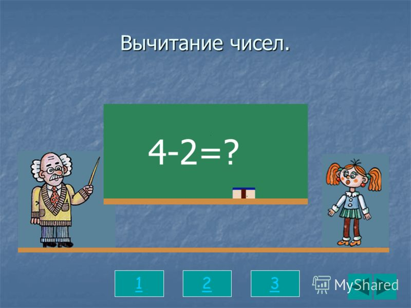 Вычитание чисел. 123 4-2=?