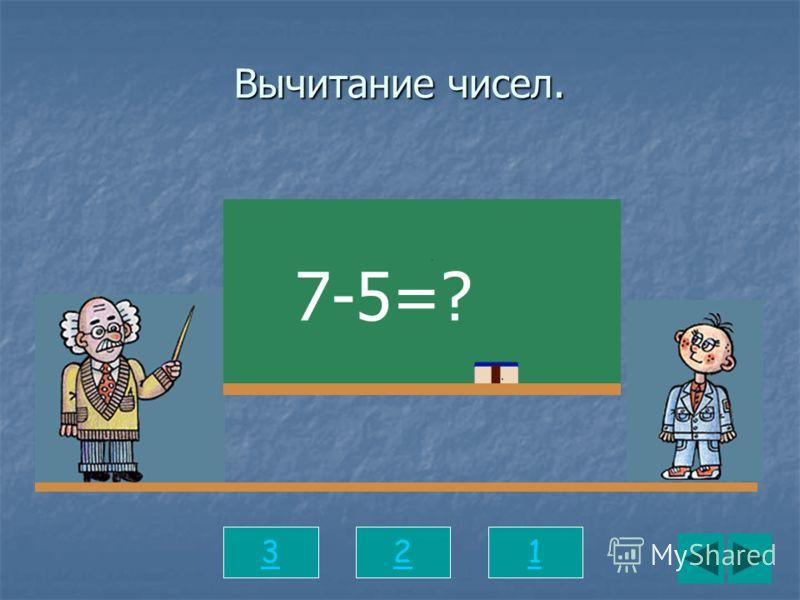Вычитание чисел. 321 7-5=?