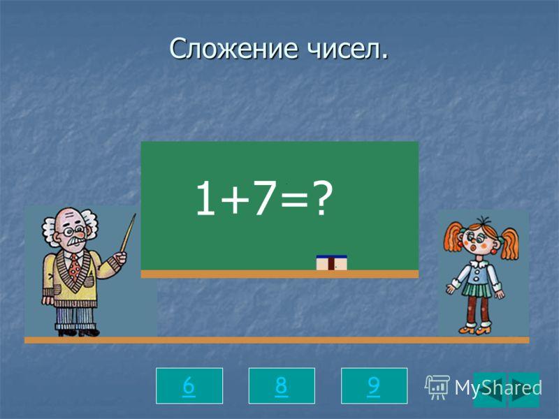 Сложение чисел. 689 1+7=?