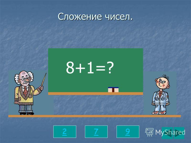 Сложение чисел. 279 8+1=?