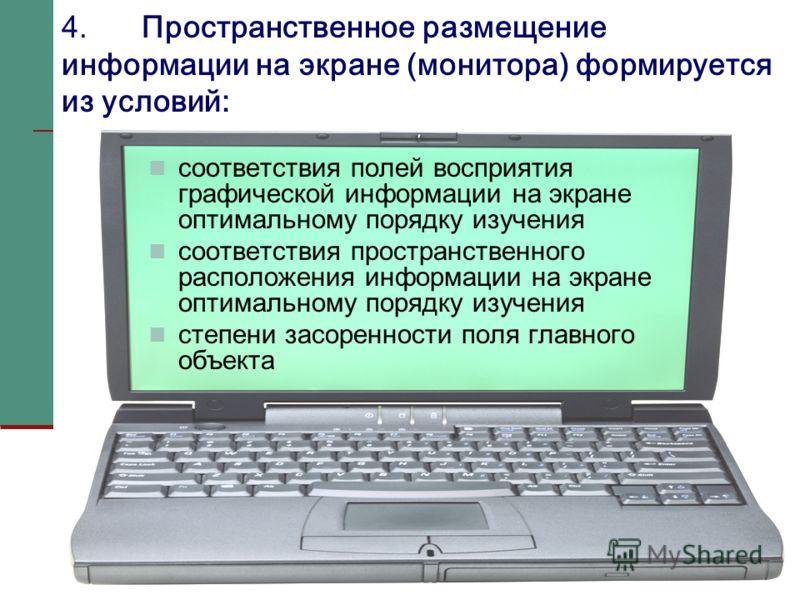 4.Пространственное размещение информации на экране (монитора) формируется из условий: соответствия полей восприятия графической информации на экране оптимальному порядку изучения соответствия пространственного расположения информации на экране оптима