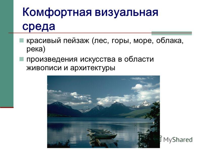 Комфортная визуальная среда красивый пейзаж (лес, горы, море, облака, река) произведения искусства в области живописи и архитектуры