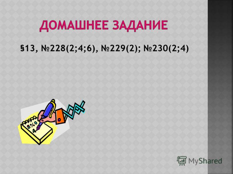 §13, 228(2;4;6), 229(2); 230(2;4)