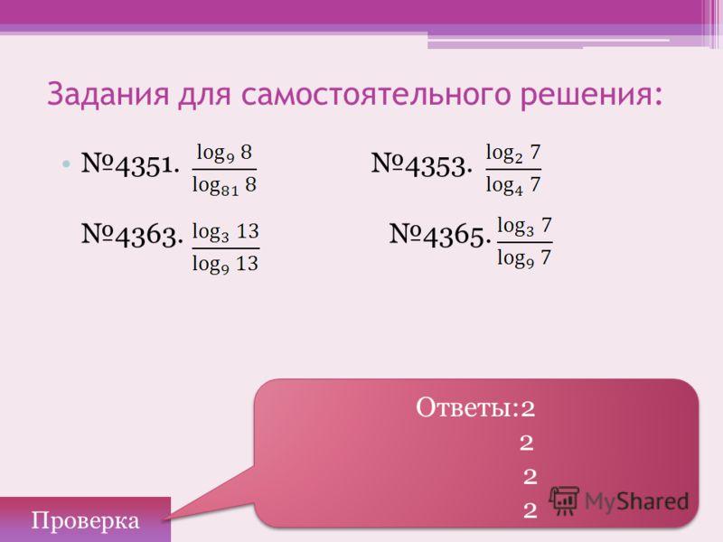 Задания для самостоятельного решения: 4351. 4353. 4363. 4365. Проверка Ответы:2 2 Ответы:2 2