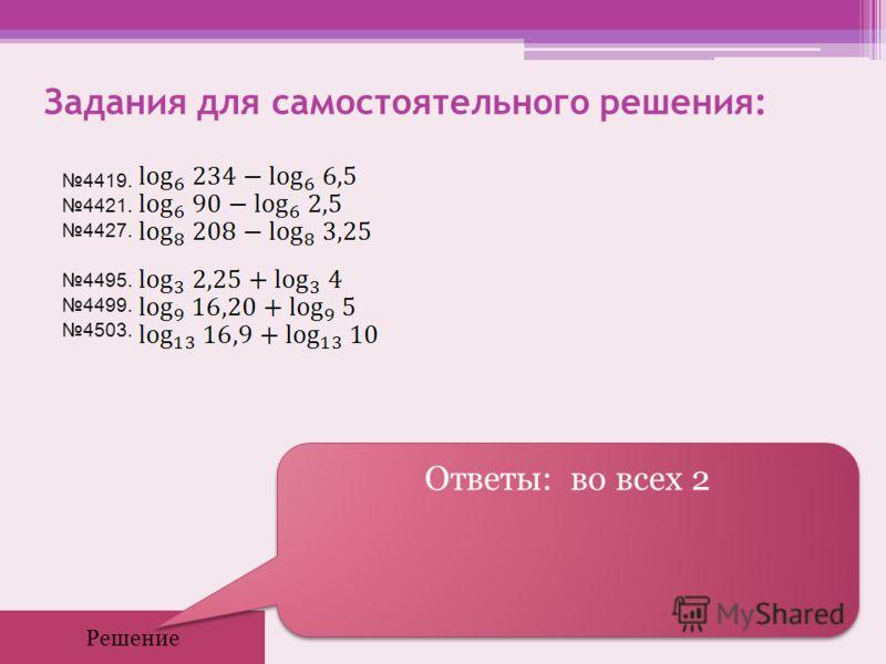 Задания для самостоятельного решения: 4419. 4421. 4427. 4495. 4499. 4503. Решение Ответы: во всех 2