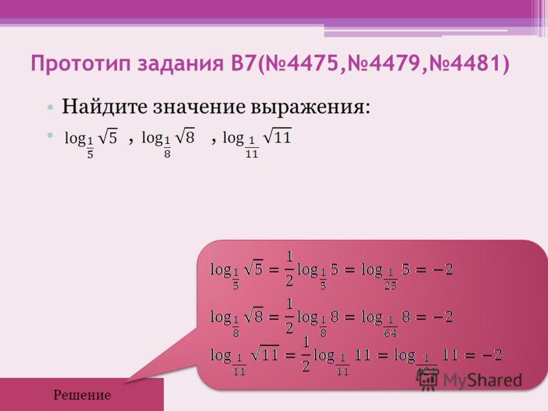 Прототип задания B7(4475,4479,4481) Найдите значение выражения:,, Решение