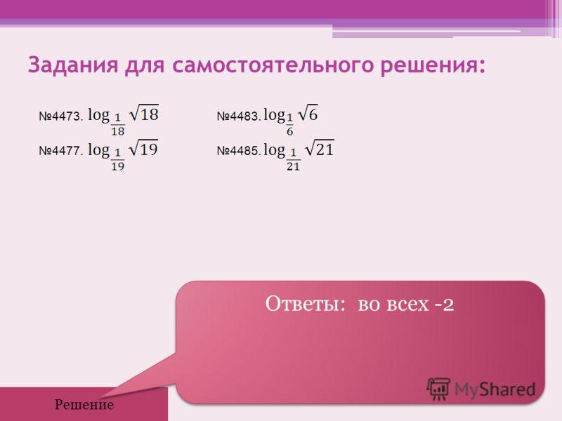 Задания для самостоятельного решения: 4473. 4483. 4477. 4485. Решение Ответы: во всех -2