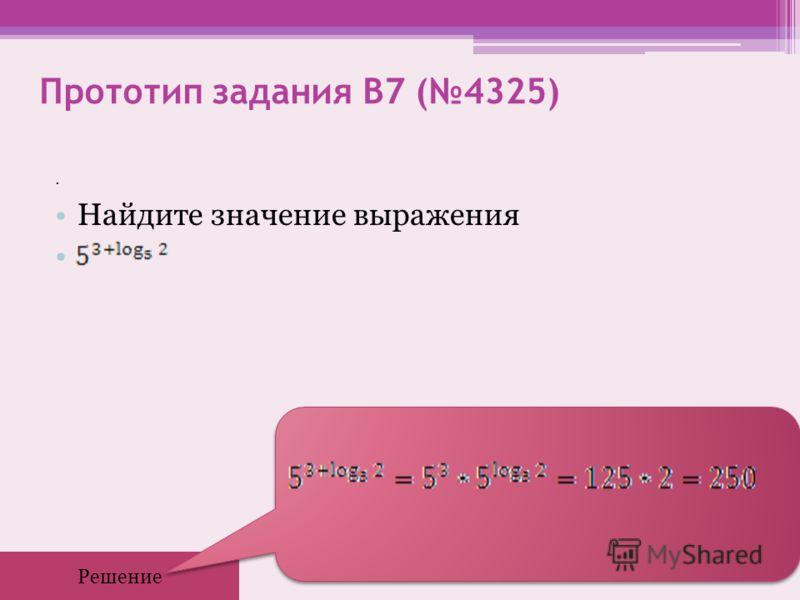 Прототип задания B7 (4325). Найдите значение выражения Решение