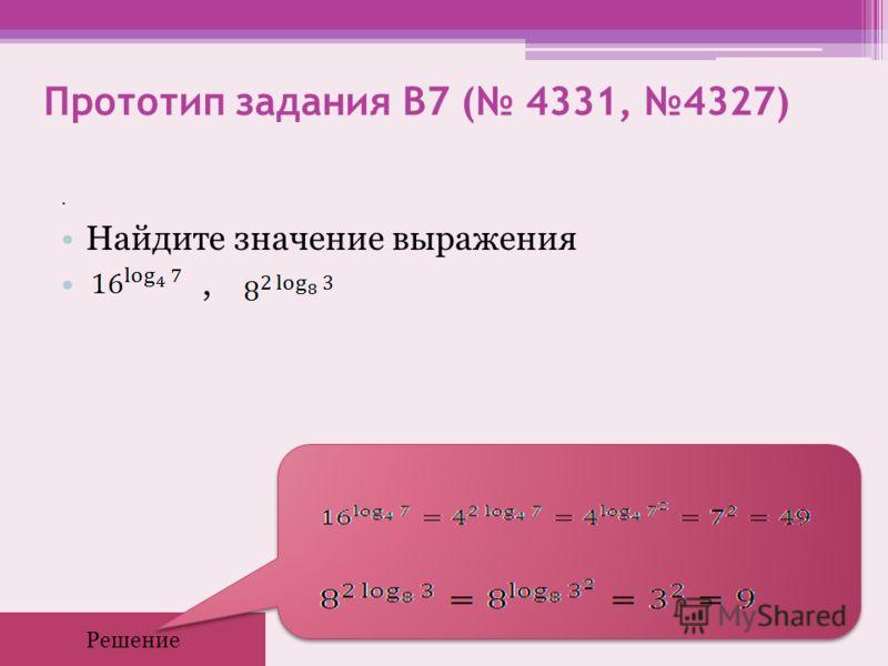 Прототип задания B7 ( 4331, 4327). Найдите значение выражения, Решение