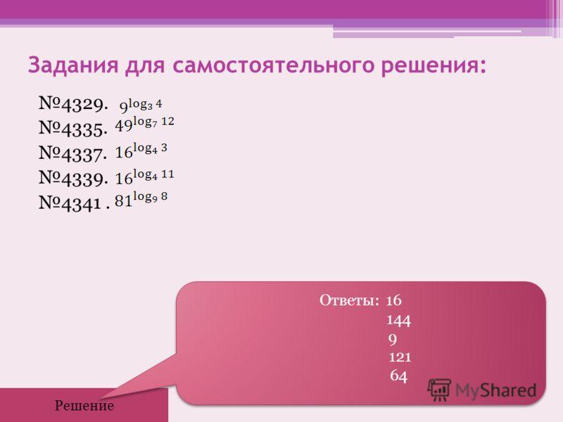 Задания для самостоятельного решения: 4329. 4335. 4337. 4339. 4341. Решение Ответы: 16 144 9 121 64 Ответы: 16 144 9 121 64