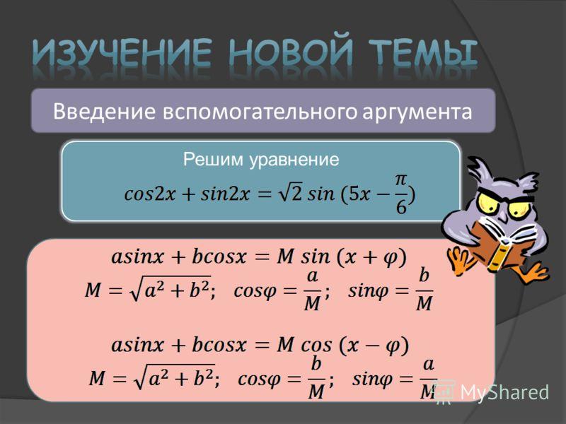 Введение вспомогательного аргумента Решим уравнение