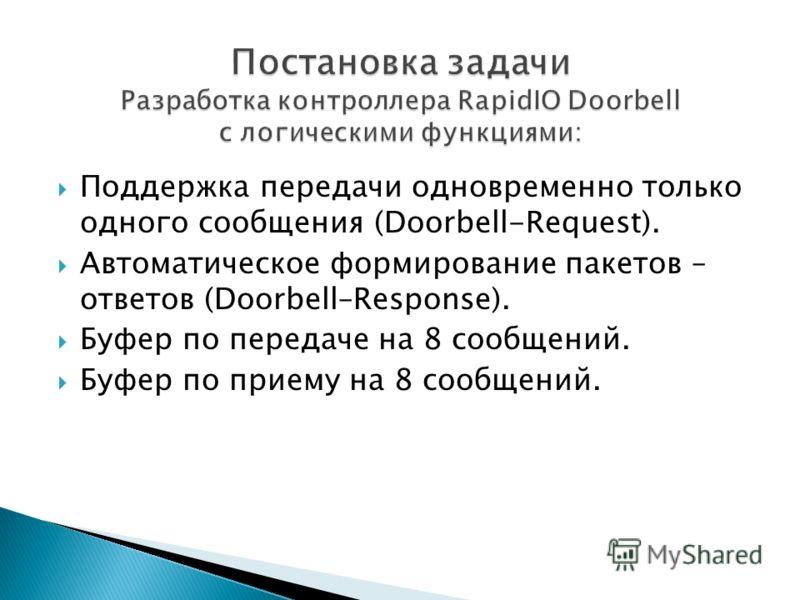 Поддержка передачи одновременно только одного сообщения (Doorbell-Request). Автоматическое формирование пакетов – ответов (Doorbell–Response). Буфер по передаче на 8 сообщений. Буфер по приему на 8 сообщений.