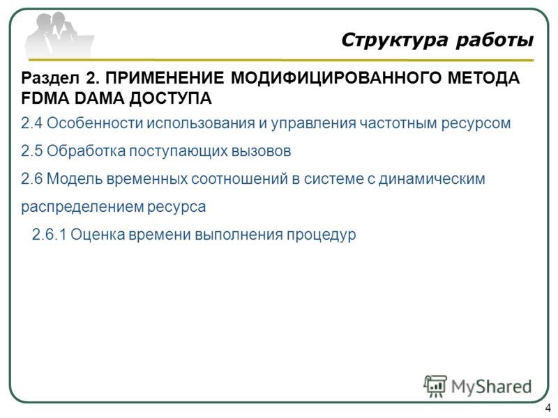 4 Структура работы Раздел 2. ПРИМЕНЕНИЕ МОДИФИЦИРОВАННОГО МЕТОДА FDMA DAMA ДОСТУПА 2.4 Особенности использования и управления частотным ресурсом 2.5 Обработка поступающих вызовов 2.6 Модель временных соотношений в системе с динамическим распределение