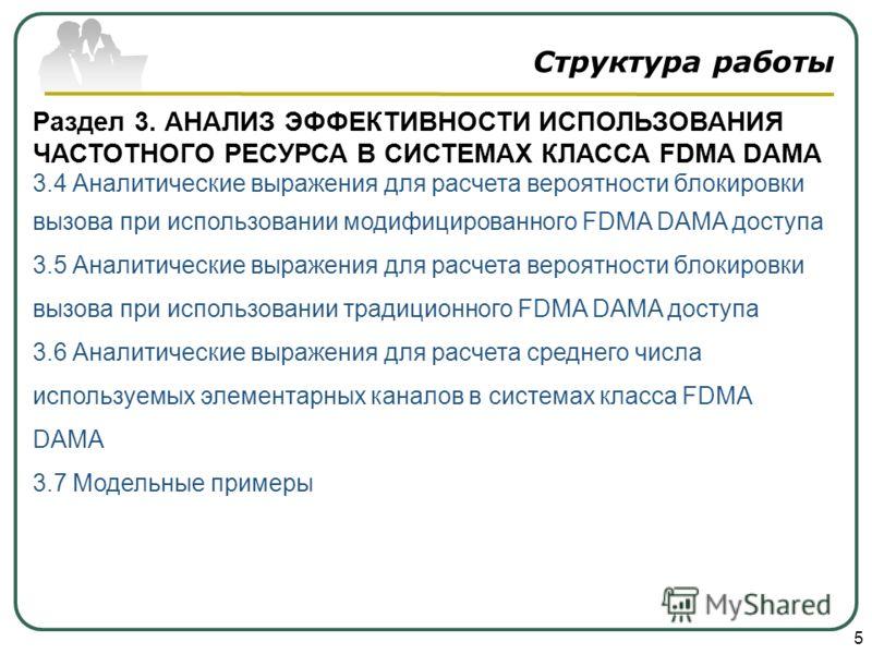 5 Структура работы Раздел 3. АНАЛИЗ ЭФФЕКТИВНОСТИ ИСПОЛЬЗОВАНИЯ ЧАСТОТНОГО РЕСУРСА В СИСТЕМАХ КЛАССА FDMA DAMA 3.4 Аналитические выражения для расчета вероятности блокировки вызова при использовании модифицированного FDMA DAMA доступа 3.5 Аналитическ