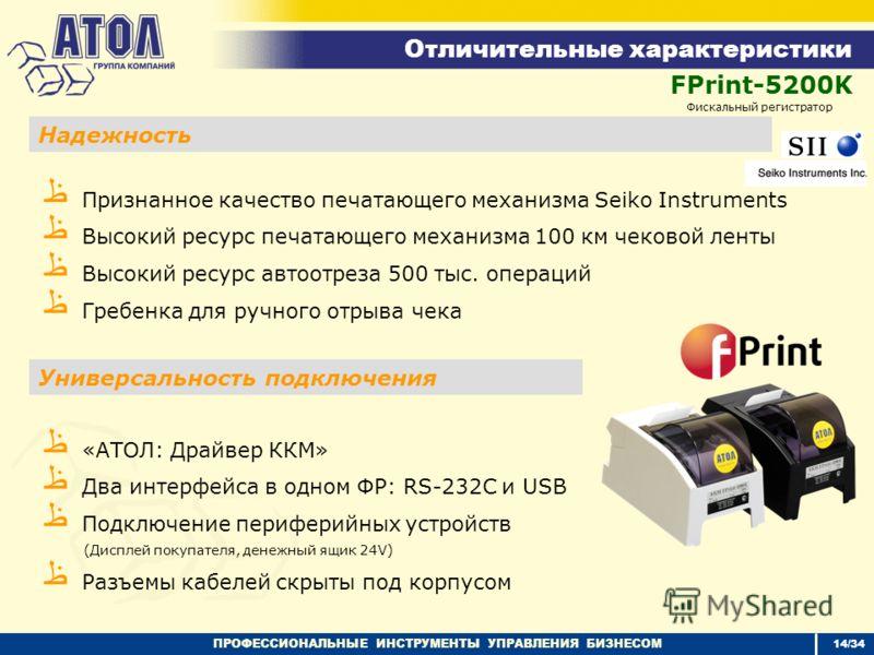 ПРОФЕССИОНАЛЬНЫЕ ИНСТРУМЕНТЫ УПРАВЛЕНИЯ БИЗНЕСОМ Отличительные характеристики Надежность «АТОЛ: Драйвер ККМ» Два интерфейса в одном ФР: RS-232C и USB Подключение периферийных устройств (Дисплей покупателя, денежный ящик 24V) Разъемы кабелей скрыты по
