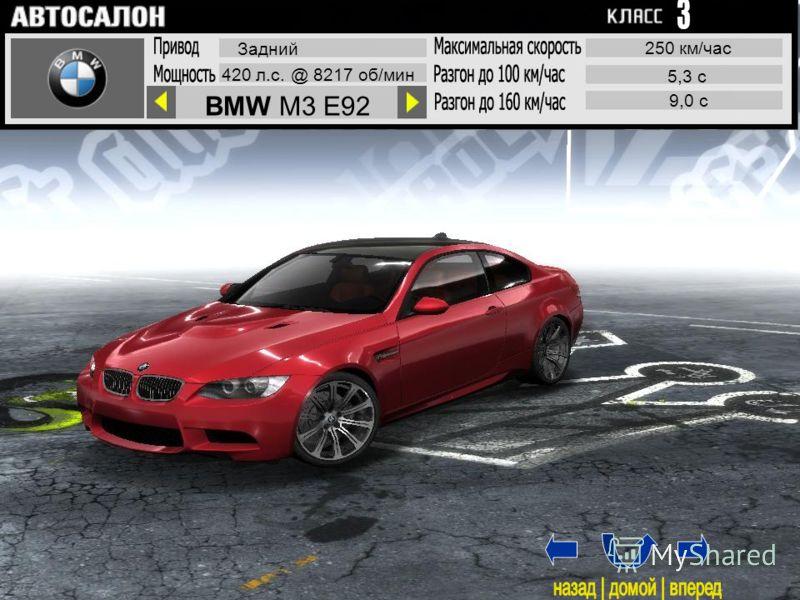 BMW M3 E92 Задний 420 л.с. @ 8217 об/мин 250 км/час 5,3 с 9,0 с