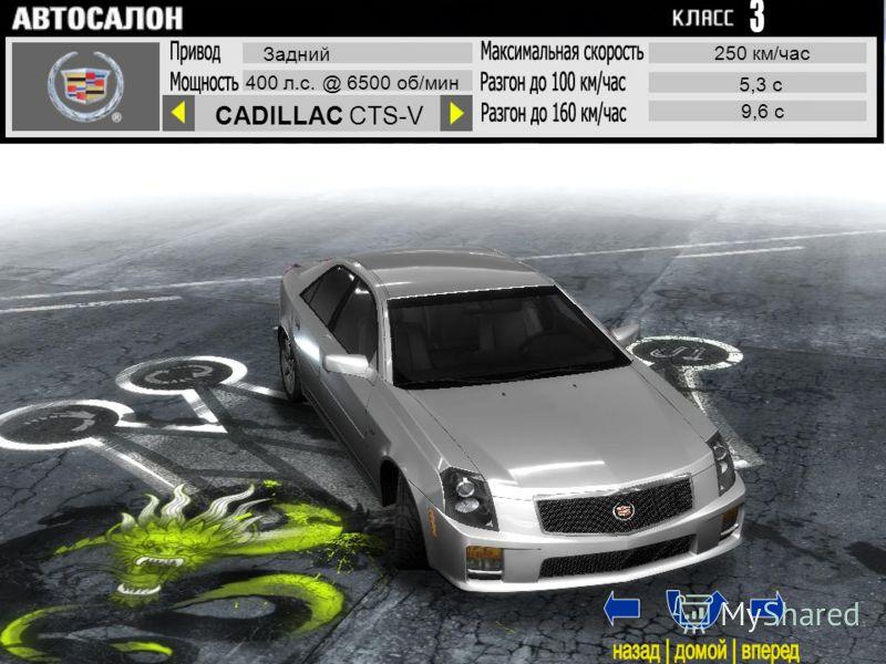 CADILLAC CTS-V Задний 400 л.с. @ 6500 об/мин 250 км/час 5,3 с 9,6 с 1