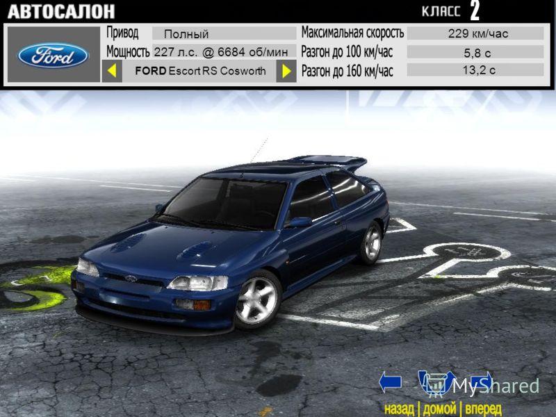 FORD Escort RS Cosworth Полный 227 л.с. @ 6684 об/мин 229 км/час 5,8 с 13,2 с 1