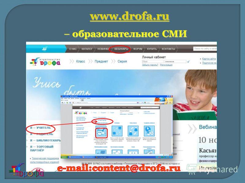 www.drofa.ru www.drofa.ru www.drofa.ru – образовательное СМИ – образовательное СМИ