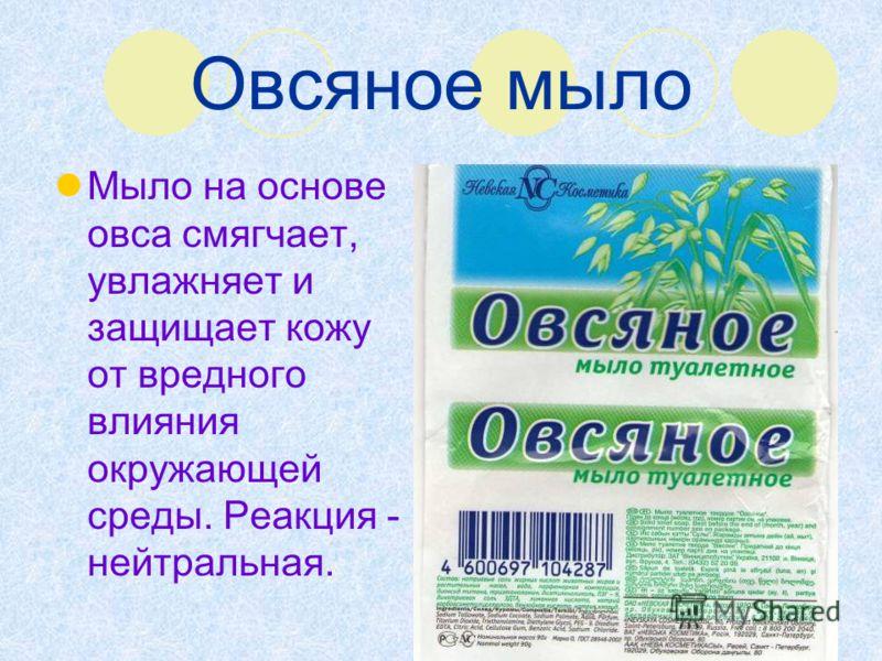 Овсяное мыло Мыло на основе овса смягчает, увлажняет и защищает кожу от вредного влияния окружающей среды. Реакция - нейтральная.