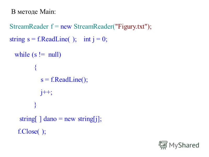 В методе Main: StreamReader f = new StreamReader(Figury.txt); string s = f.ReadLine( ); int j = 0; while (s != null) { s = f.ReadLine(); j++; } string[ ] dano = new string[j]; f.Close( );