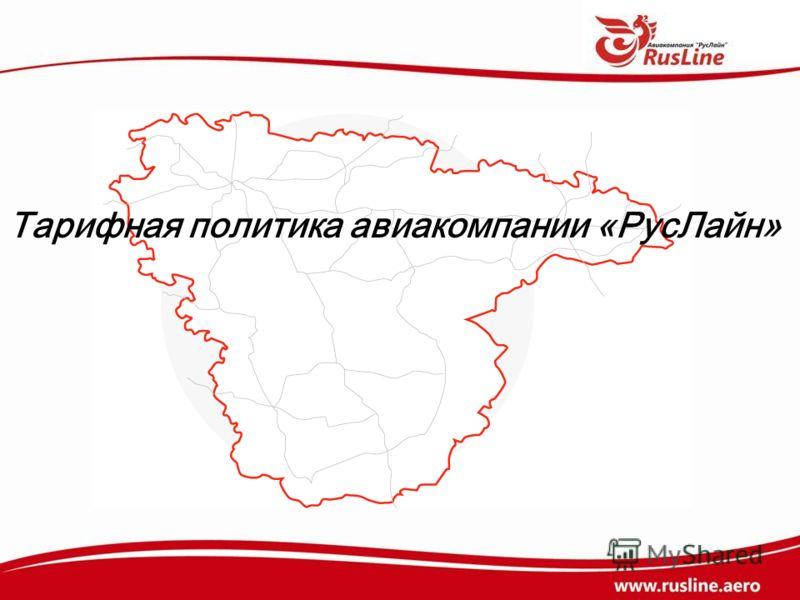 Тарифная политика авиакомпании «РусЛайн»