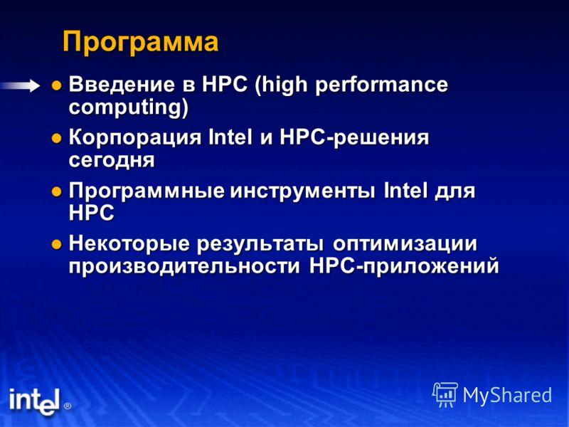 Программа Введение в HPC (high performance computing) Введение в HPC (high performance computing) Корпорация Intel и HPC-решения сегодня Корпорация Intel и HPC-решения сегодня Программные инструменты Intel для HPC Программные инструменты Intel для HP