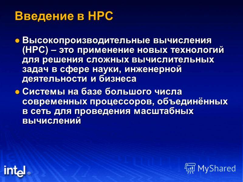 Высокопроизводительные вычисления (HPC) – это применение новых технологий для решения сложных вычислительных задач в сфере науки, инженерной деятельности и бизнеса Высокопроизводительные вычисления (HPC) – это применение новых технологий для решения