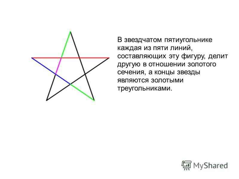 В звездчатом пятиугольнике каждая из пяти линий, составляющих эту фигуру, делит другую в отношении золотого сечения, а концы звезды являются золотыми треугольниками.