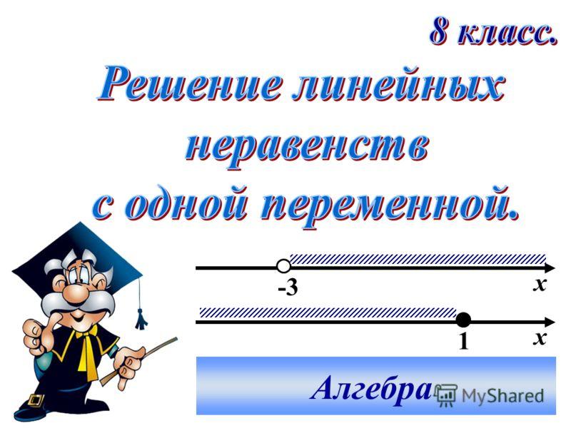 х х -3 1 Алгебра