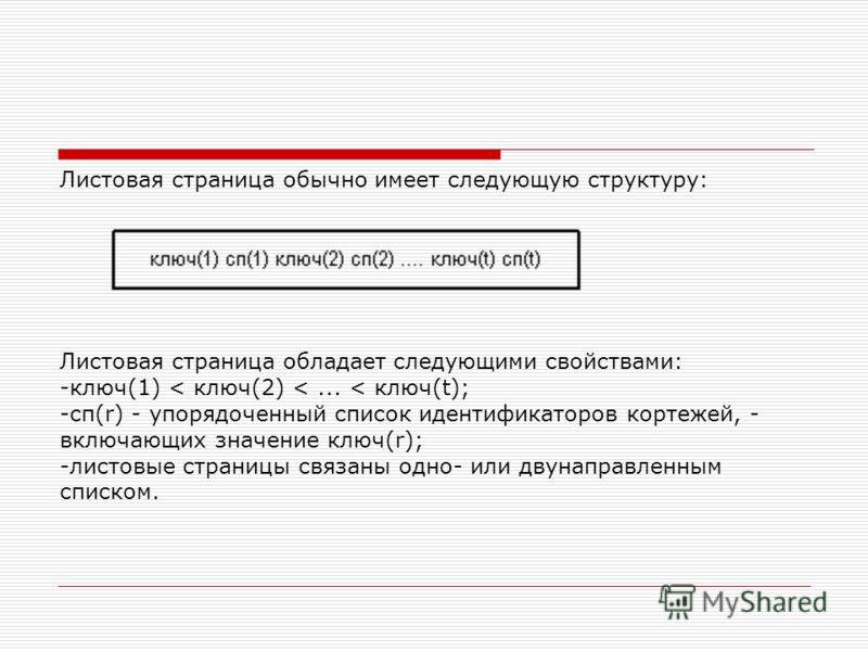Листовая страница обычно имеет следующую структуру: Листовая страница обладает следующими свойствами: -ключ(1) < ключ(2)