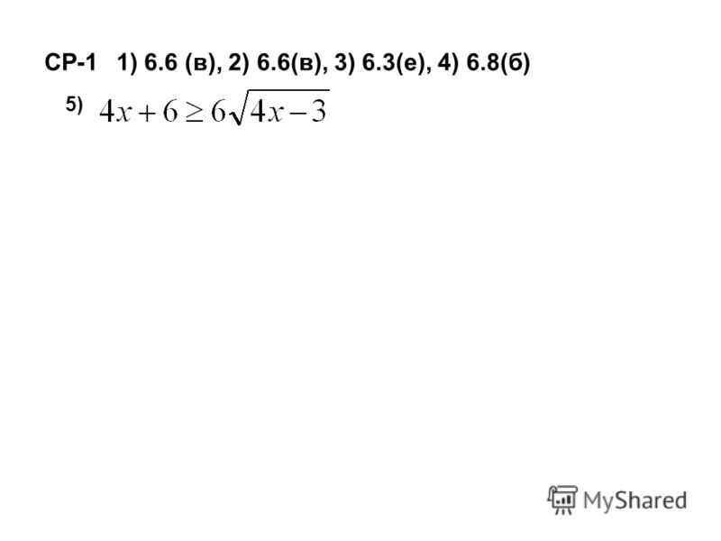 СР-11) 6.6 (в), 2) 6.6(в), 3) 6.3(е), 4) 6.8(б) 5)