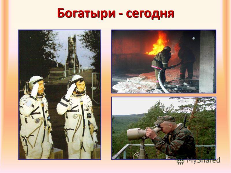Богатыри в Великую Отечественную войну 1941 - 1945