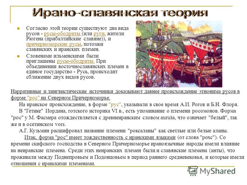 Согласно этой теории существуют два вида русов - русы-ободриты (или руги, жители Рюгена (прибалтийские славяне)), и причерноморские русы, потомки славянских и иранских племен. Словенами ильменскими были приглашены русы-ободриты. При объединении восто