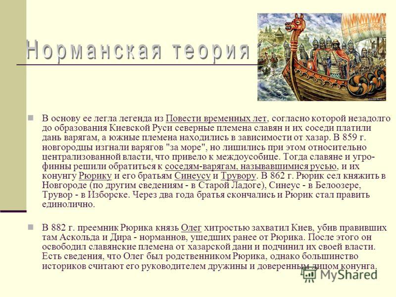 В основу ее легла легенда из Повести временных лет, согласно которой незадолго до образования Киевской Руси северные племена славян и их соседи платили дань варягам, а южные племена находились в зависимости от хазар. В 859 г. новгородцы изгнали варяг