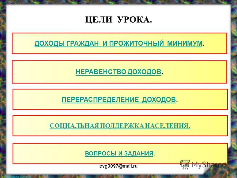 РАСПРЕДЕЛЕНИЕ ДОХОДОВ. ПРЕЗНТАЦИЯ ПО ОБЩЕСТВОЗНАНИЮ. 8 КЛАСС. БАЗОВЫЙ УРОВЕНЬ evg3097@mail.ruu